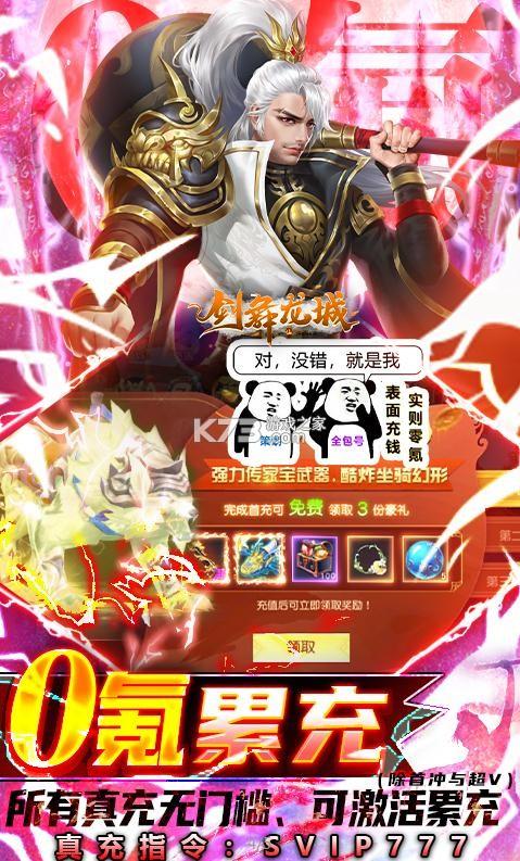 剑舞龙城 v1.2.1 送满阶神兽版 截图