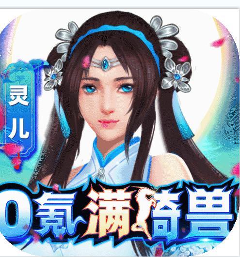 剑舞龙城 v1.2.1 送满阶神兽版