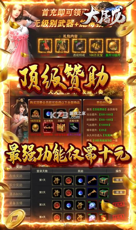 大屠龙 v1.9.14 送千元真充值版 截图