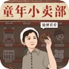 经营小卖部游戏安卓版v1.0