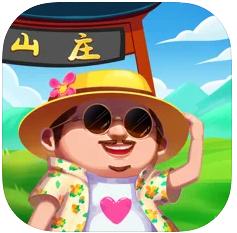 模拟山庄游戏v1.2.0