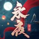 永夜帝君游戏v1.1.6