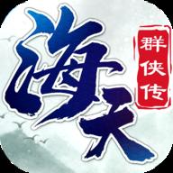 海天群侠传最新版v1.0.0