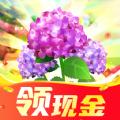 多多养花红包版v1.2.1