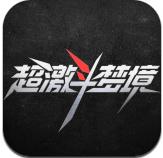 超激斗助手appv1.0.4