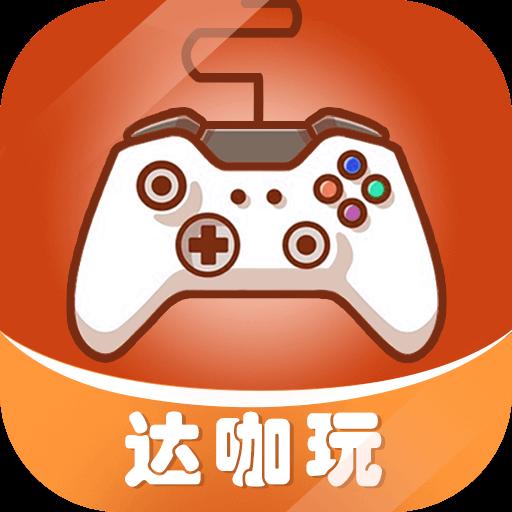 达咖玩appv2.4.1