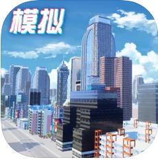 模擬小鎮蘋果版
