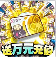 妖姬无双送万元充值卡版v1.0.0