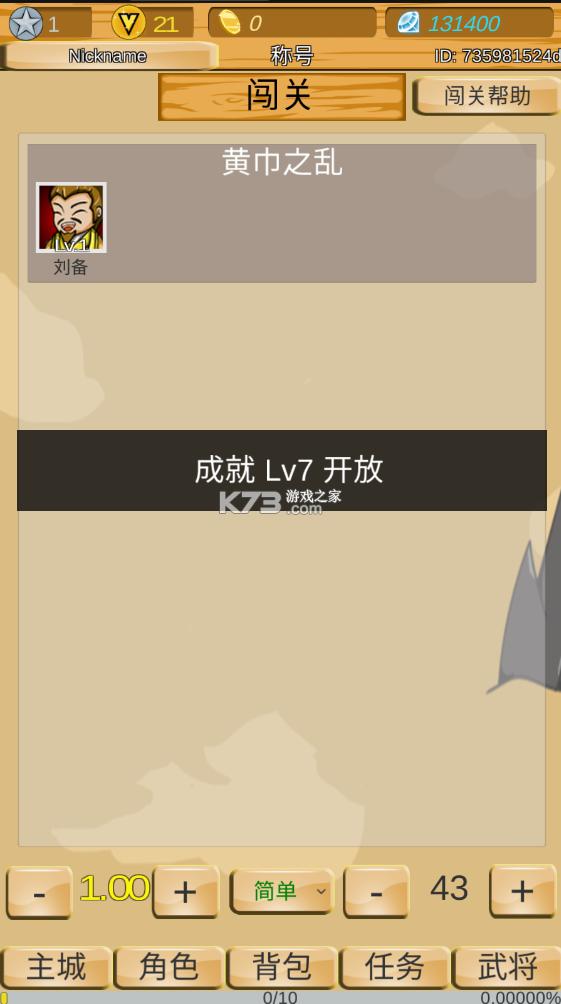 神兽三国 1.13 破解版 截图