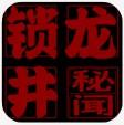 锁龙井秘闻 v1.0 破解版