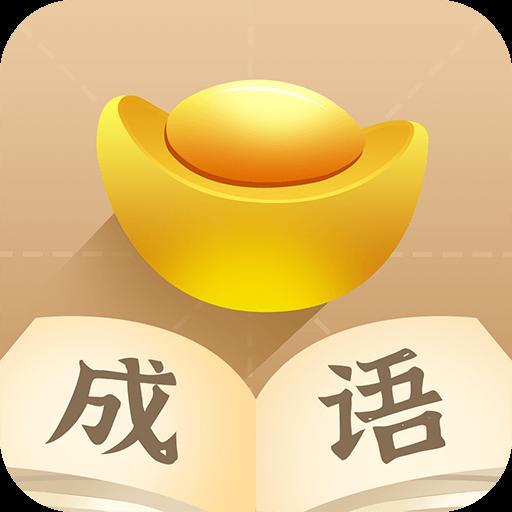 成语招财宝红包版v1.0.0