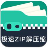 極速ZIP解壓縮軟件