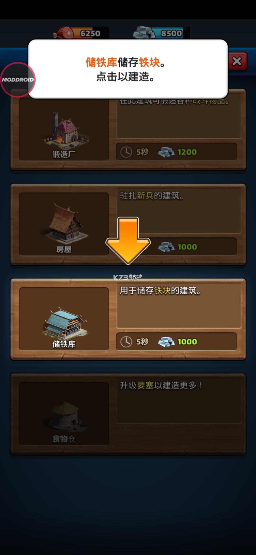 帝国与谜题 v41.0.2 中文版 截图