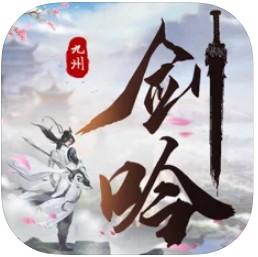 剑吟九州手游