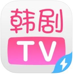 韓劇tv極速版官方