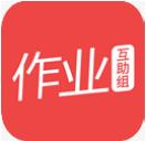 作业互助组2021最新版v10.9.4