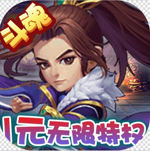 斗魂1元无限特权v1.0