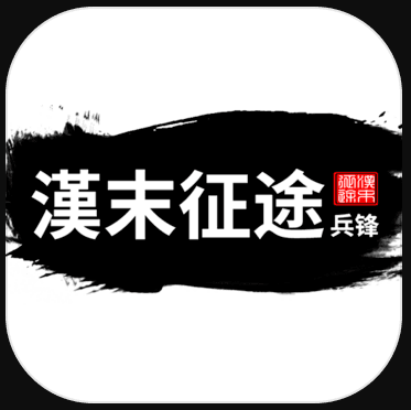 汉末征途兵锋 v1.0.8 安卓版