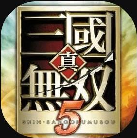 真三国无双5 v2020.12.30.15 破解版手机版