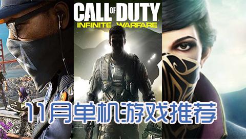 2016年11月单机游戏推荐
