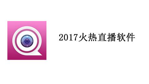 2017火热直播软件