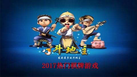 2017热门棋牌游戏