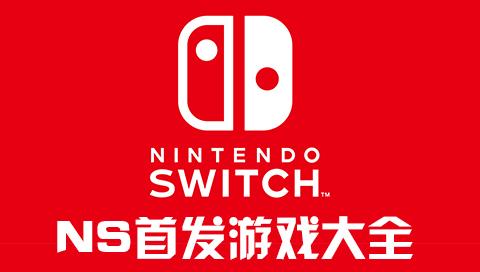 任天堂switch首发游戏大全